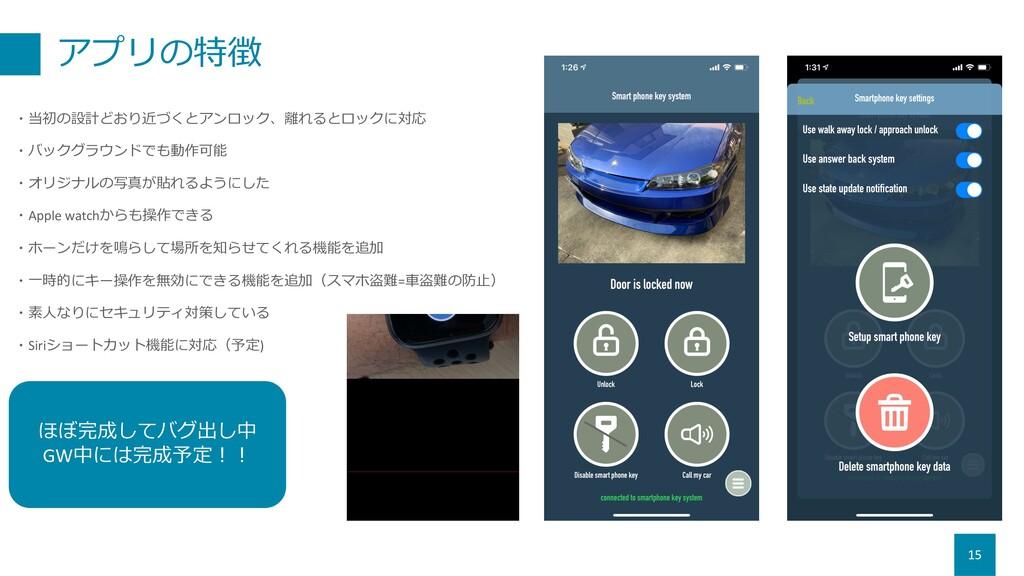 アプリの特徴 15 ・当初の設計どおり近づくとアンロック、離れるとロックに対応 ・バックグラウ...