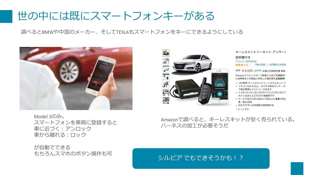 世の中には既にスマートフォンキーがある 7 Model 3のみ。 スマートフォンを⾞両に登録す...