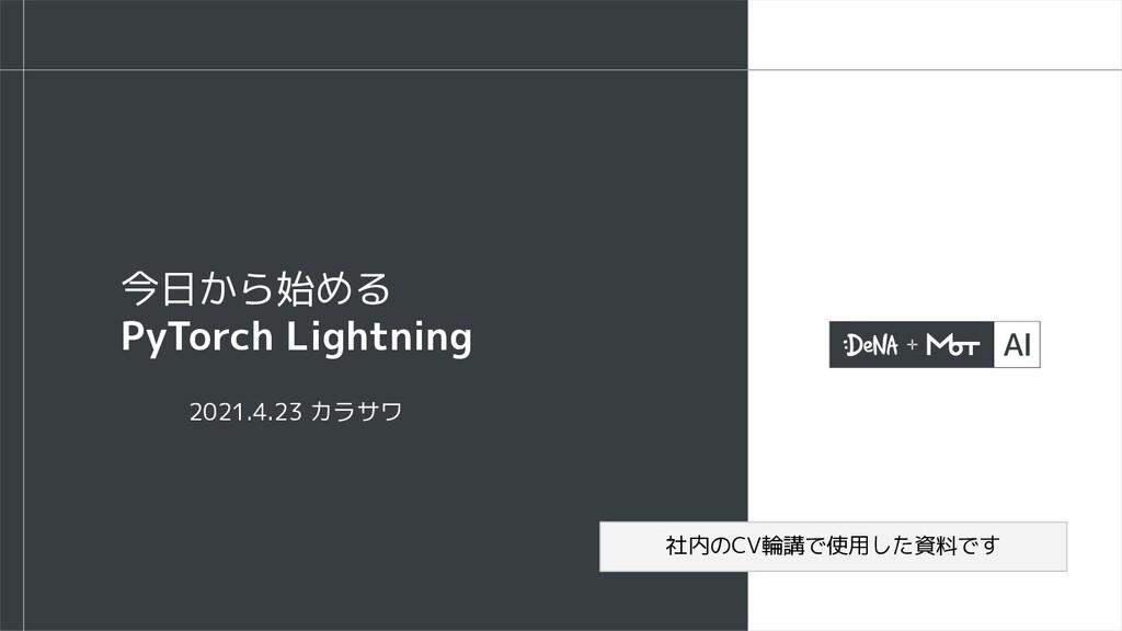 今日から始める PyTorch Lightning 2021.4.23 カラサワ 社内のCV輪...