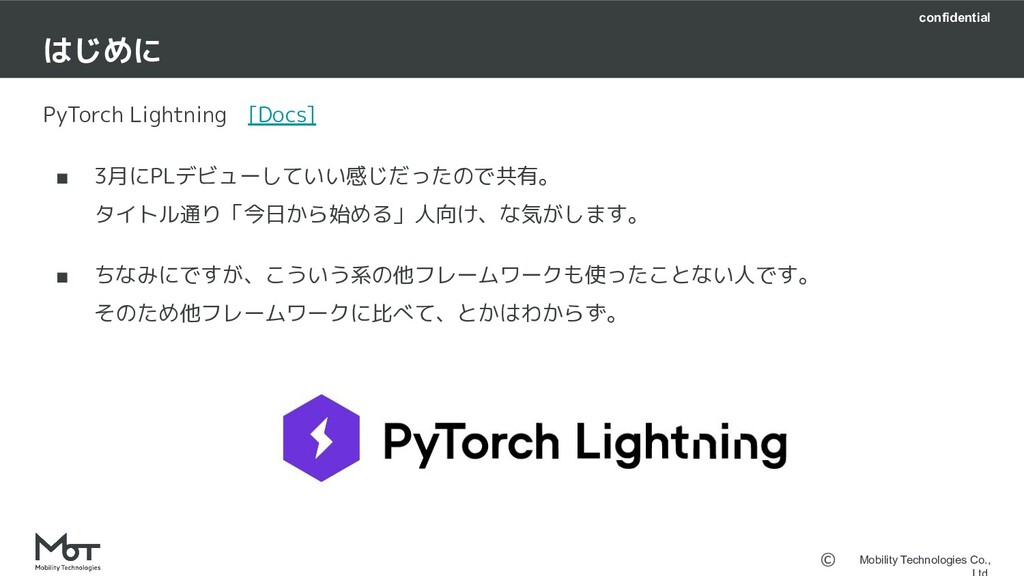 confidential Mobility Technologies Co., PyTorch...