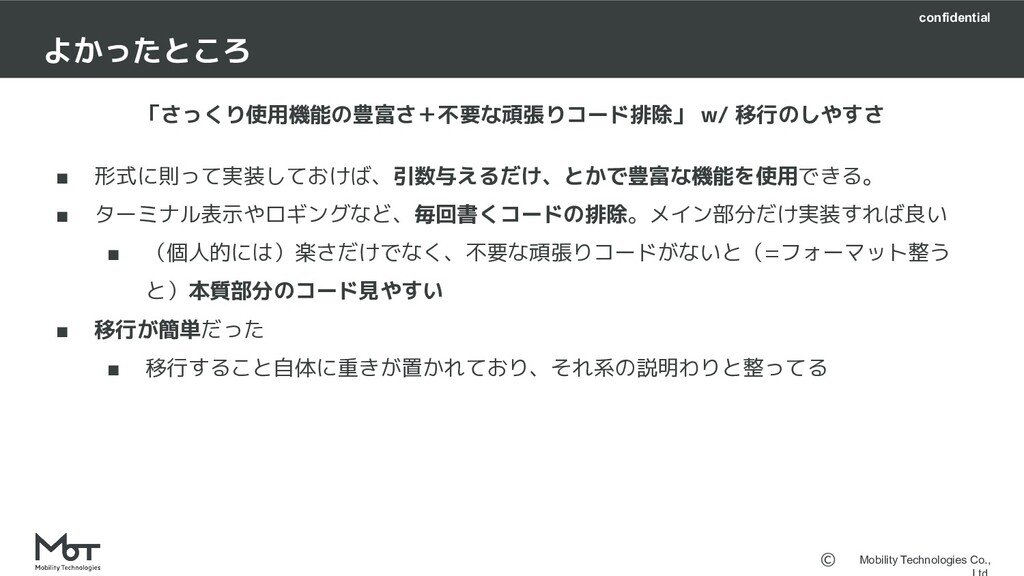 confidential Mobility Technologies Co., 「さっくり使用...