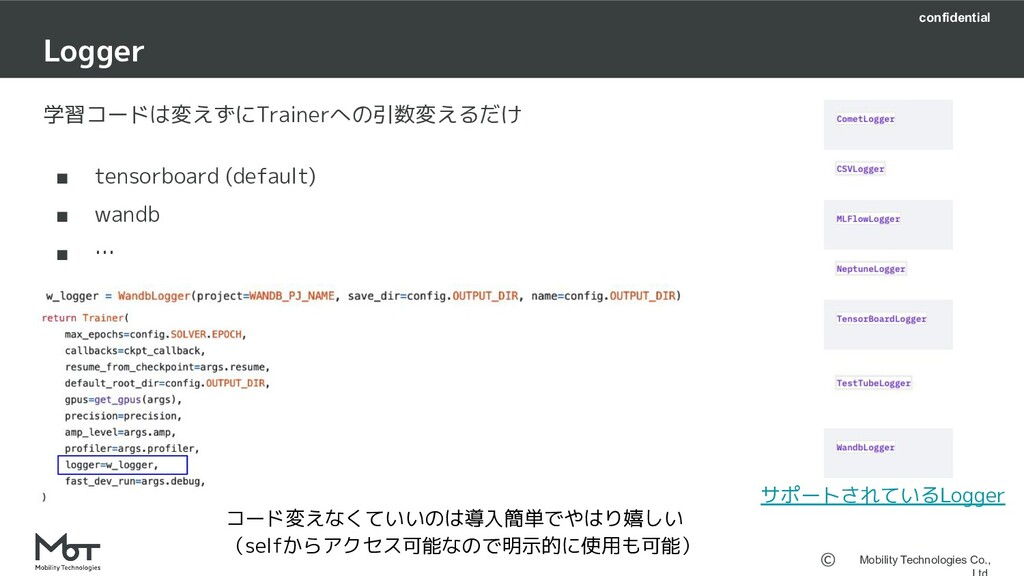 confidential Mobility Technologies Co., 学習コードは変...