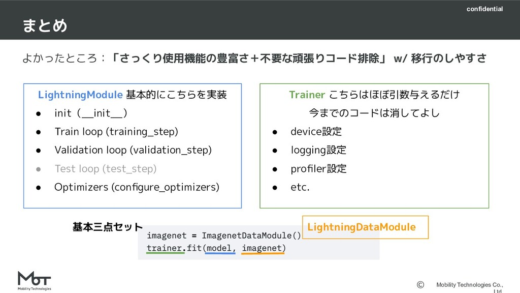 confidential Mobility Technologies Co., よかったところ...