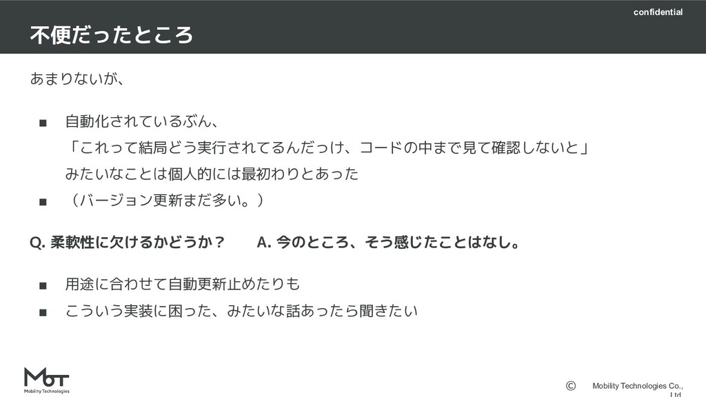 confidential Mobility Technologies Co., あまりないが、...