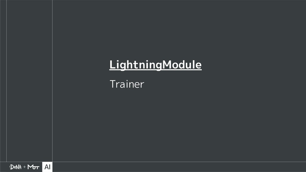 LightningModule Trainer