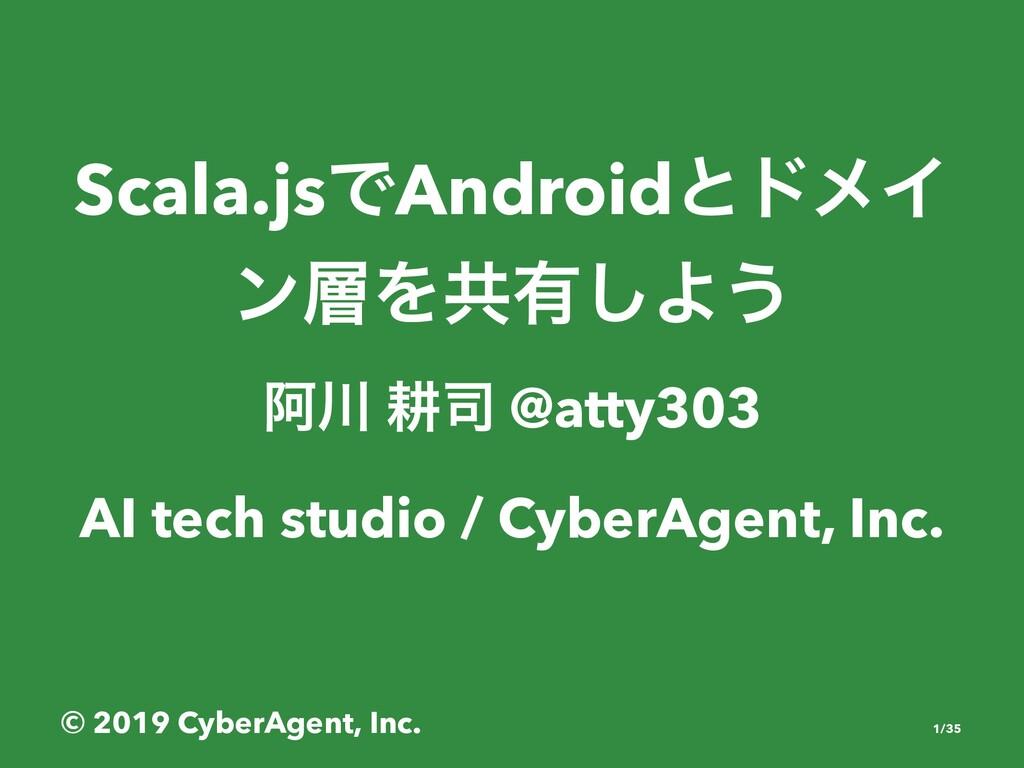 Scala.jsͰAndroidͱυϝΠ ϯΛڞ༗͠Α͏ Ѩ ߞ @atty303 AI...