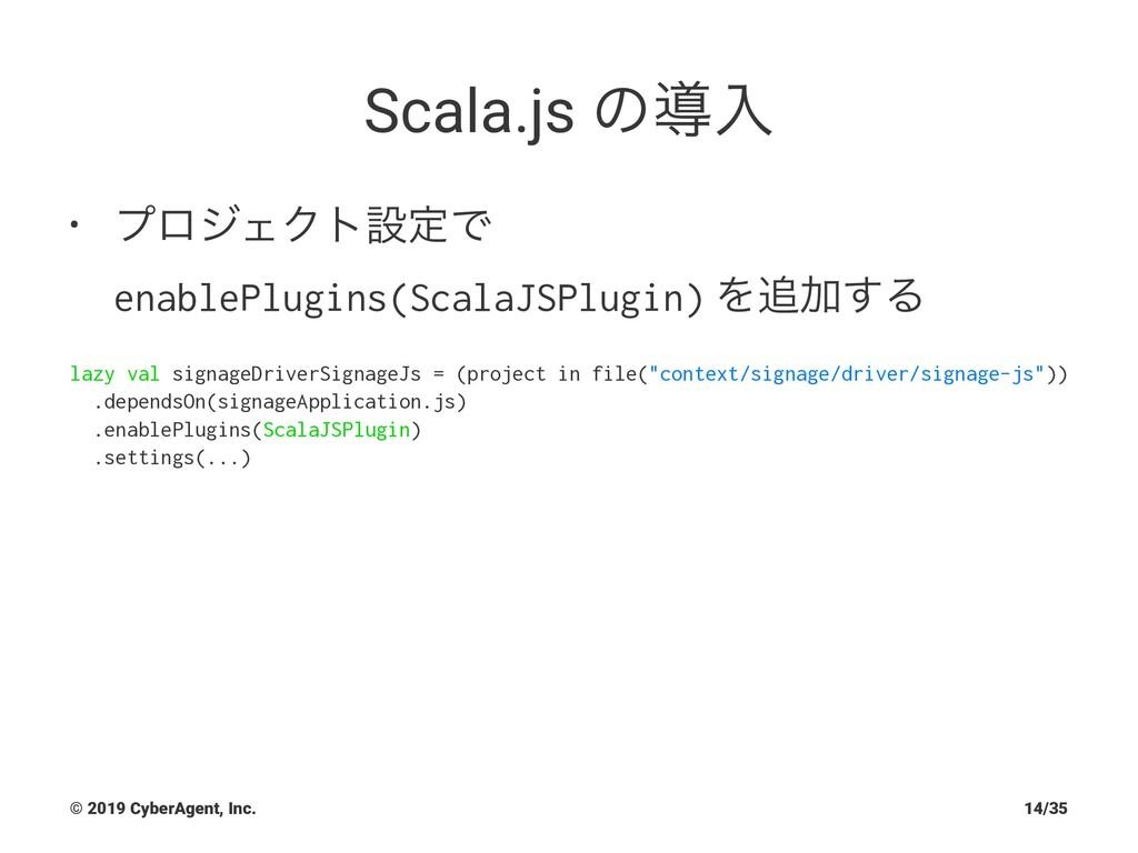 Scala.js ͷಋೖ • ϓϩδΣΫτઃఆͰ enablePlugins(ScalaJSP...
