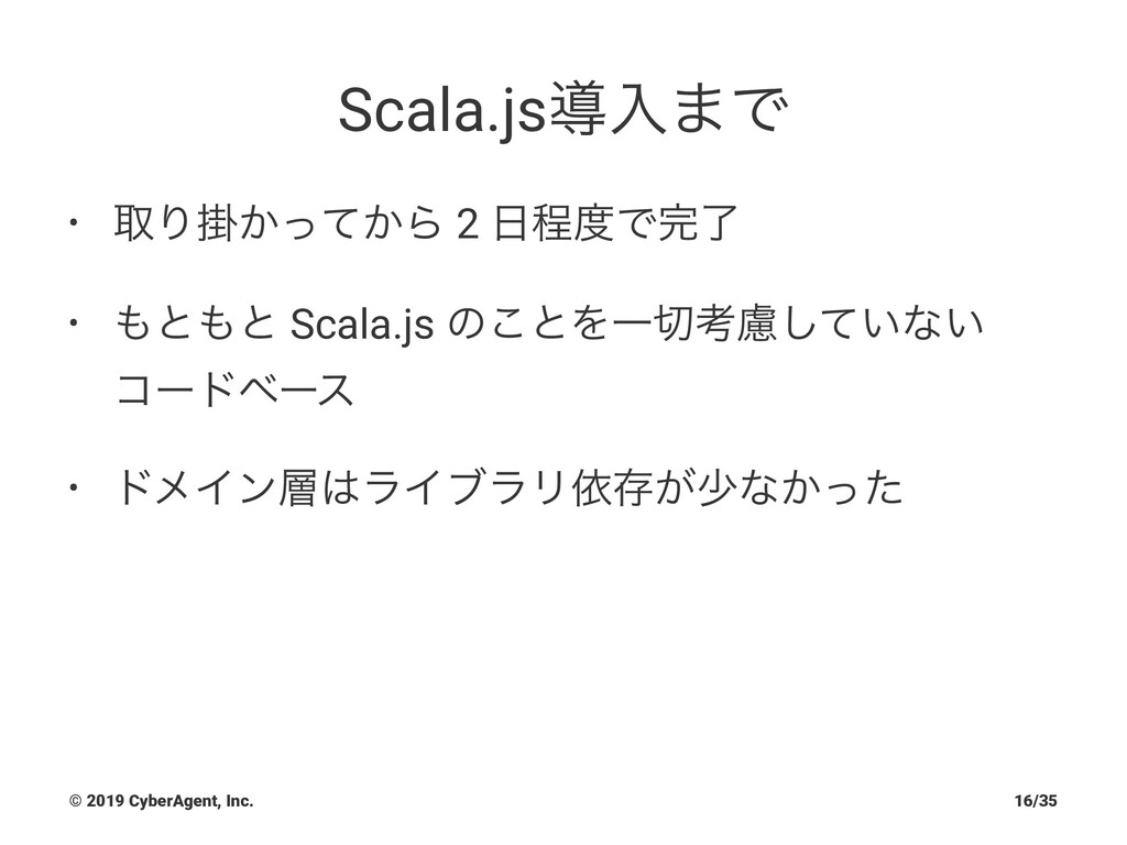 Scala.jsಋೖ·Ͱ • औΓֻ͔͔ͬͯΒ 2 ఔͰྃ • ͱͱ Scala.j...