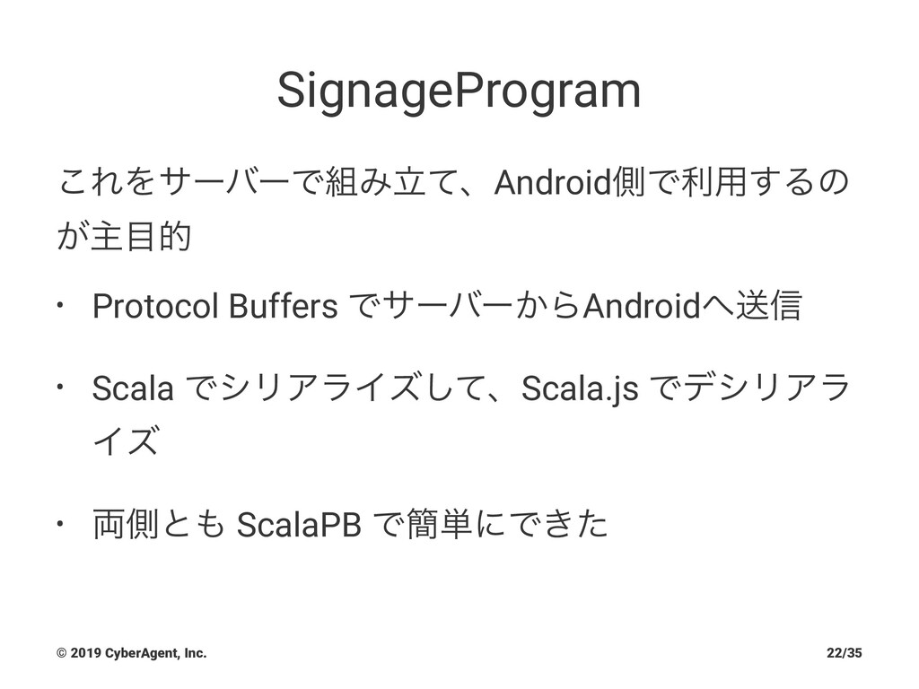 SignageProgram ͜ΕΛαʔόʔͰΈཱͯɺAndroidଆͰར༻͢Δͷ ͕ओత...