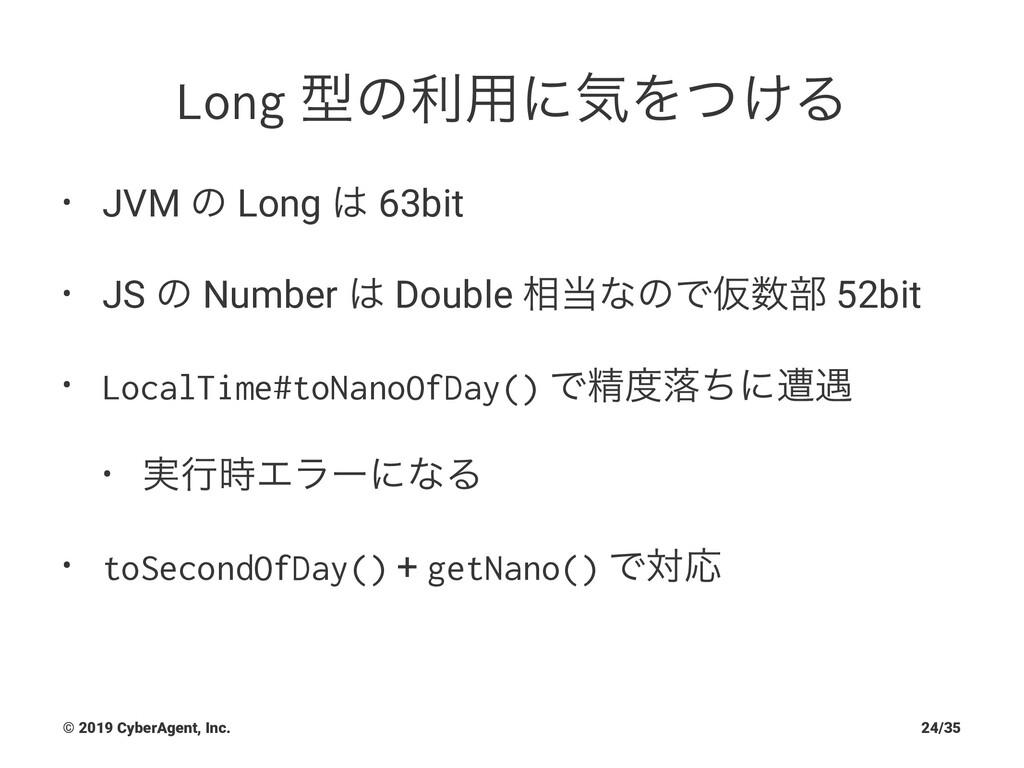 Long ܕͷར༻ʹؾΛ͚ͭΔ • JVM ͷ Long  63bit • JS ͷ Num...