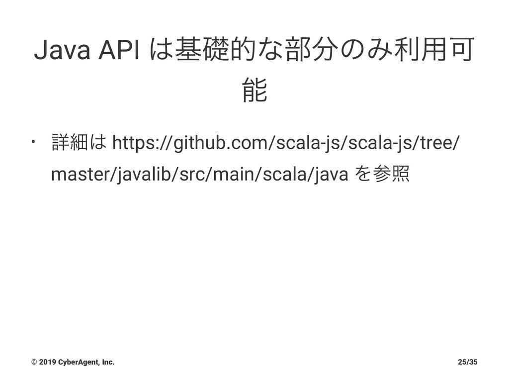 Java API جૅతͳ෦ͷΈར༻Մ  • ৄࡉ https://github.co...