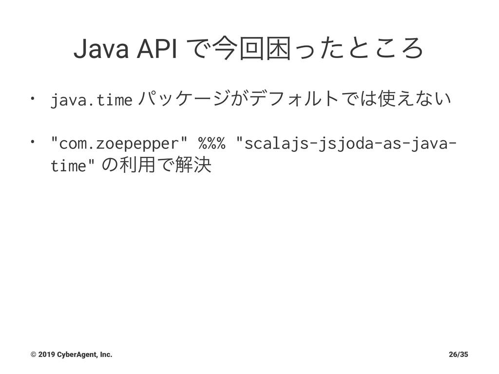Java API Ͱࠓճࠔͬͨͱ͜Ζ • java.time ύοέʔδ͕σϑΥϧτͰ͑ͳ...