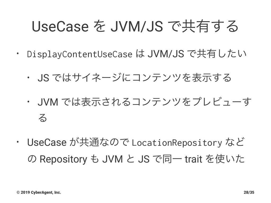 UseCase Λ JVM/JS Ͱڞ༗͢Δ • DisplayContentUseCase ...