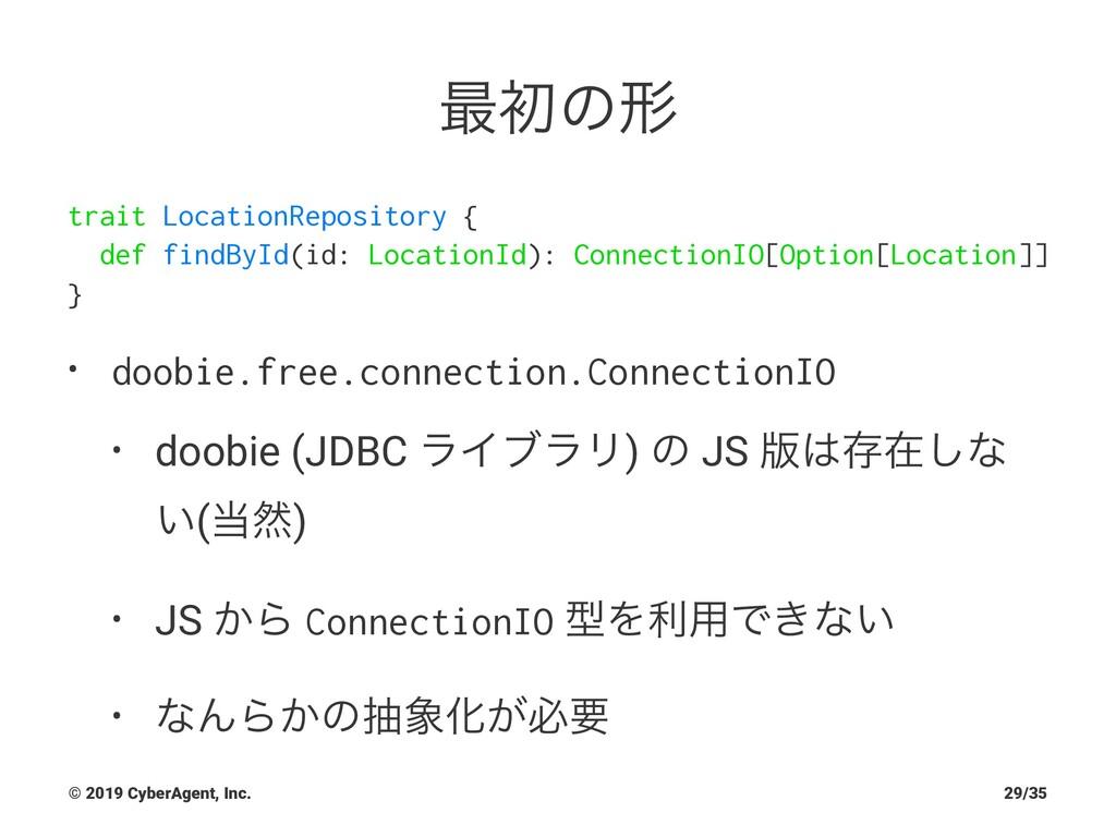 ࠷ॳͷܗ trait LocationRepository { def findById(id...