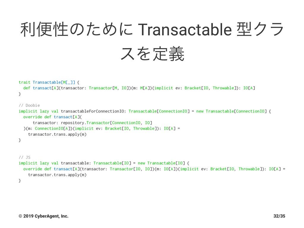 རศੑͷͨΊʹ Transactable ܕΫϥ εΛఆٛ trait Transactabl...