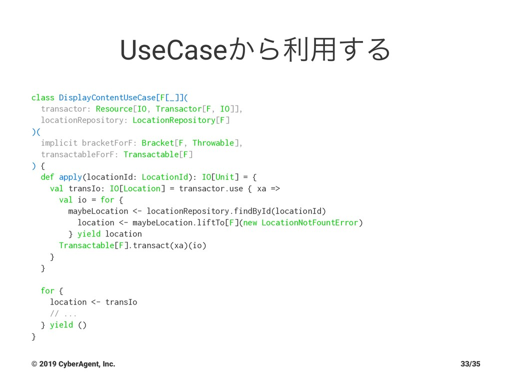 UseCase͔Βར༻͢Δ class DisplayContentUseCase[F[_]]...