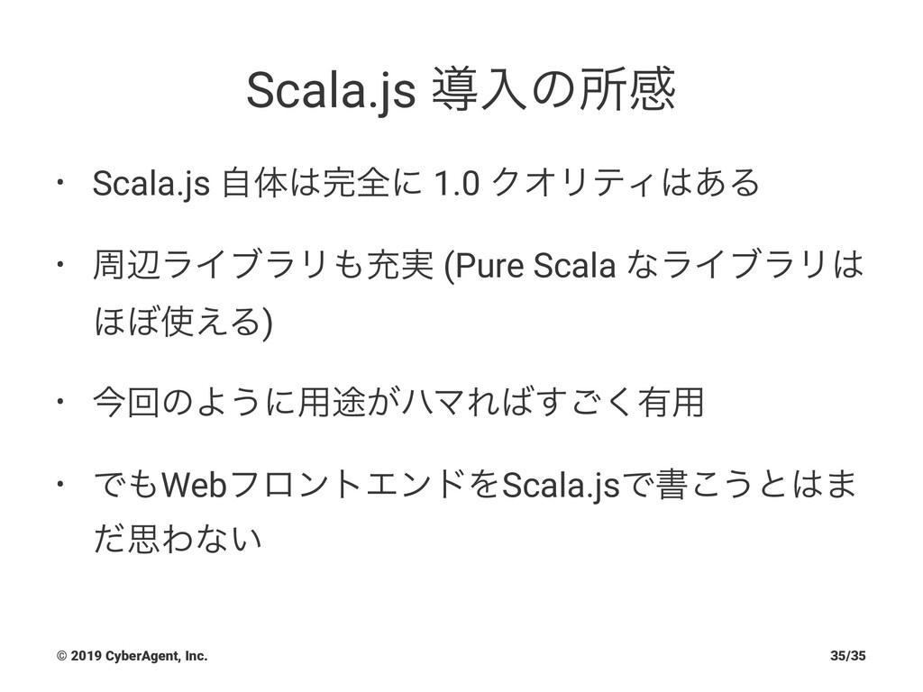 Scala.js ಋೖͷॴײ • Scala.js ࣗମશʹ 1.0 ΫΦϦςΟ͋Δ •...