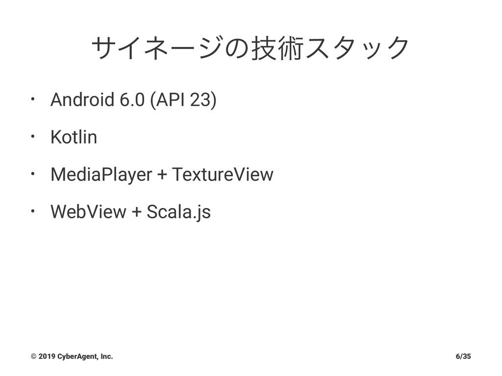 αΠωʔδͷٕज़ελοΫ • Android 6.0 (API 23) • Kotlin • ...