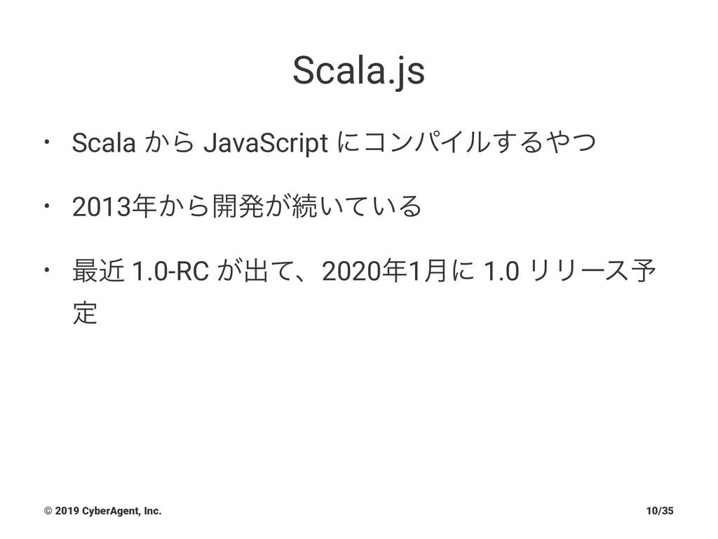 Scala.js • Scala ͔Β JavaScript ʹίϯύΠϧ͢Δͭ • 201...