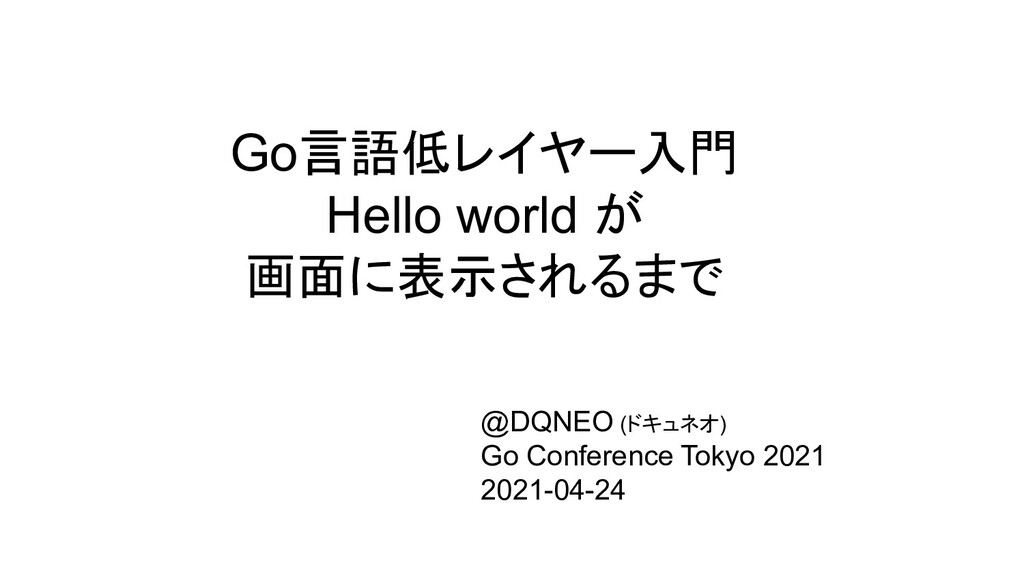 Go言語低レイヤー入門 Hello world が 画面に表示されるまで @DQNEO (ドキ...