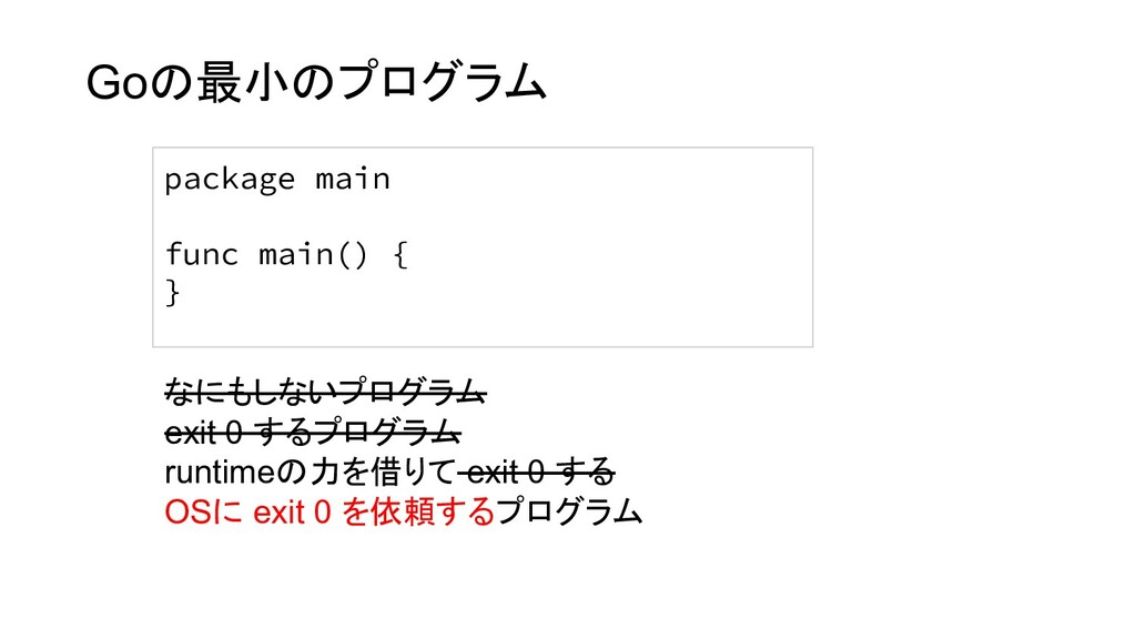 package main func main() { } なにもしないプログラム exit 0...