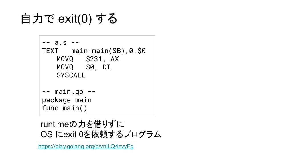 自力で exit(0) する -- a.s -- TEXT main·main(SB),0,$...