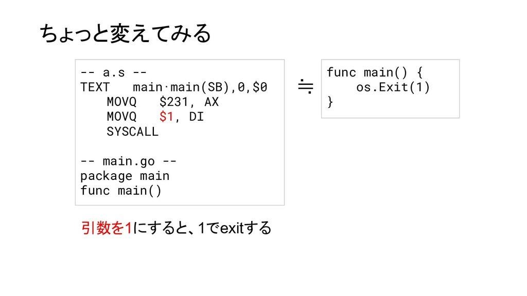 -- a.s -- TEXT main·main(SB),0,$0 MOVQ $231, AX...