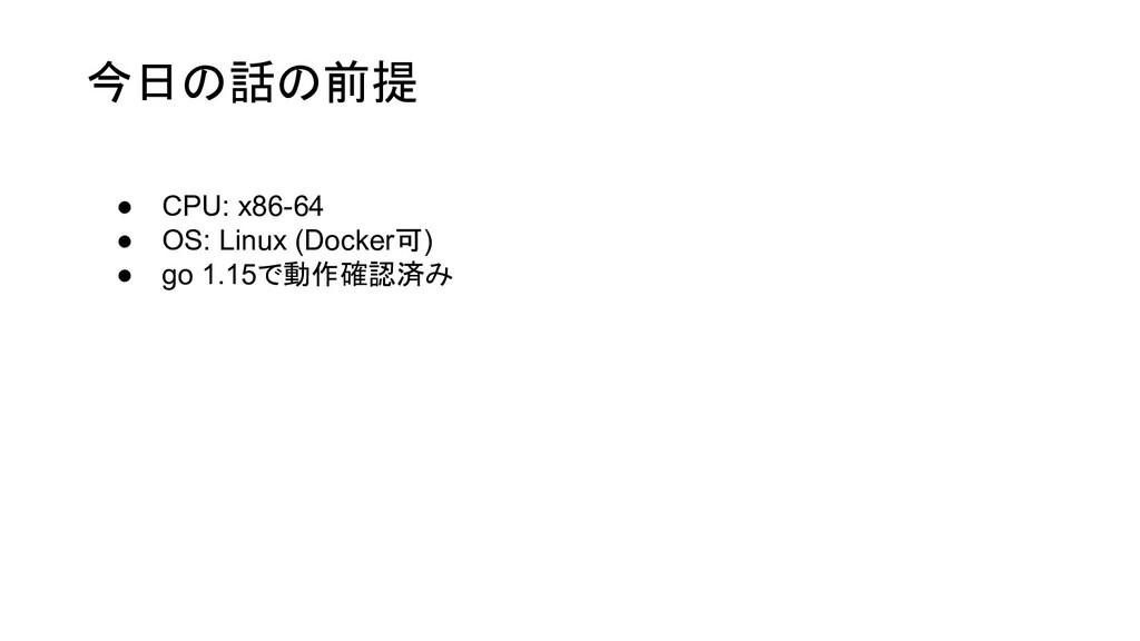 今日の話の前提 ● CPU: x86-64 ● OS: Linux (Docker可) ● g...