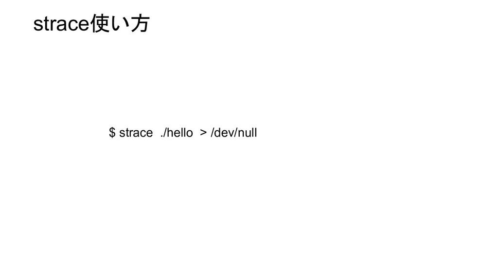 strace使い方 $ strace ./hello > /dev/null