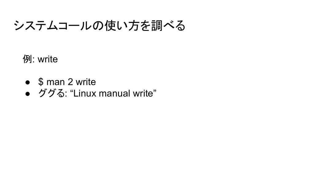 """例: write ● $ man 2 write ● ググる: """"Linux manual w..."""