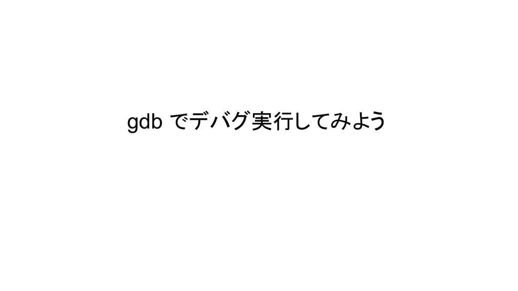 gdb でデバグ実行してみよう