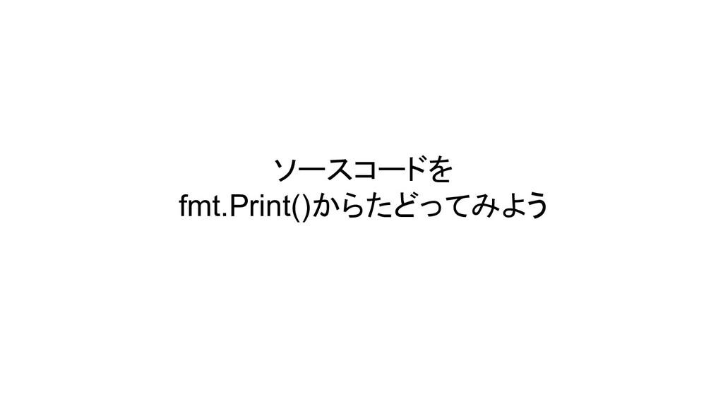 ソースコードを fmt.Print()からたどってみよう