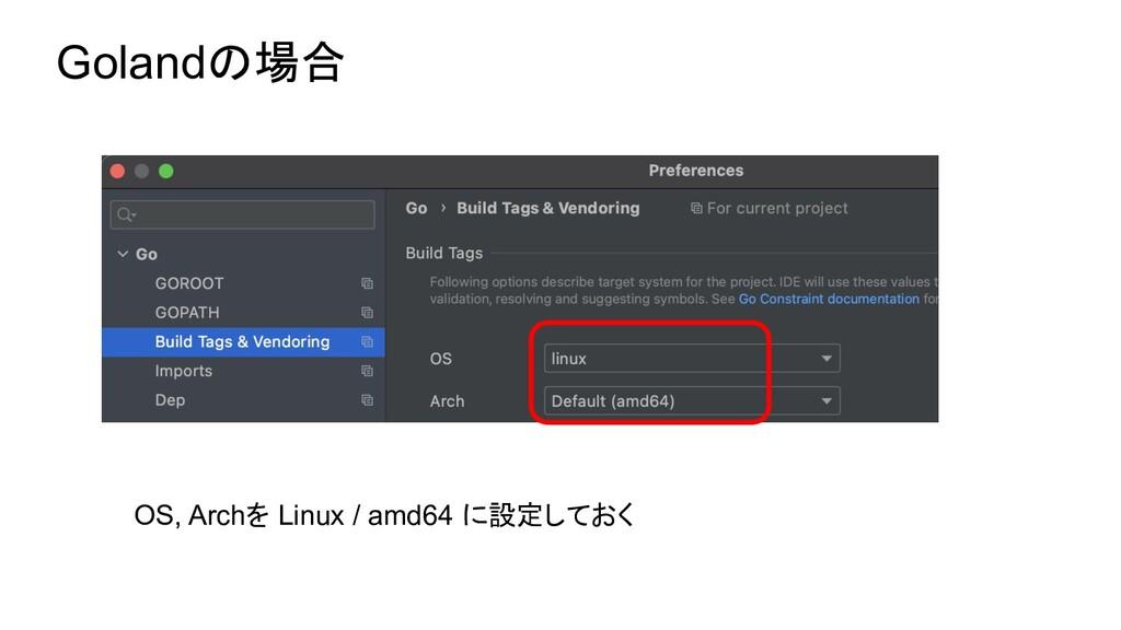Golandの場合 OS, Archを Linux / amd64 に設定しておく