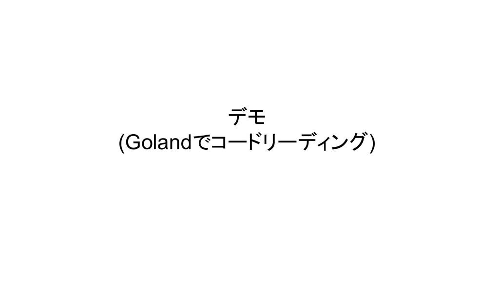デモ (Golandでコードリーディング)