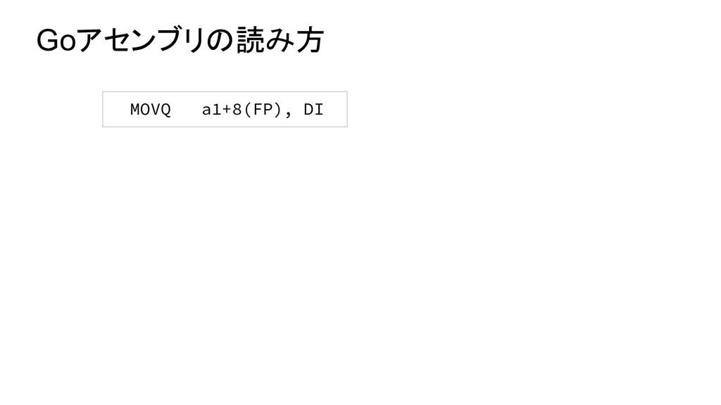 Goアセンブリの読み方 MOVQ a1+8(FP), DI