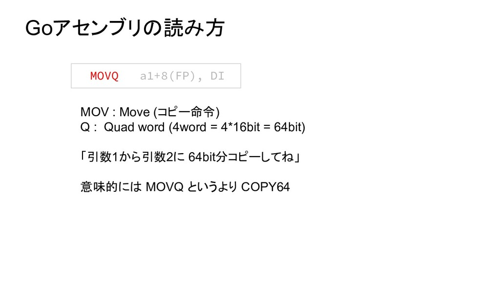 Goアセンブリの読み方 MOVQ a1+8(FP), DI MOV : Move (コピー命令...