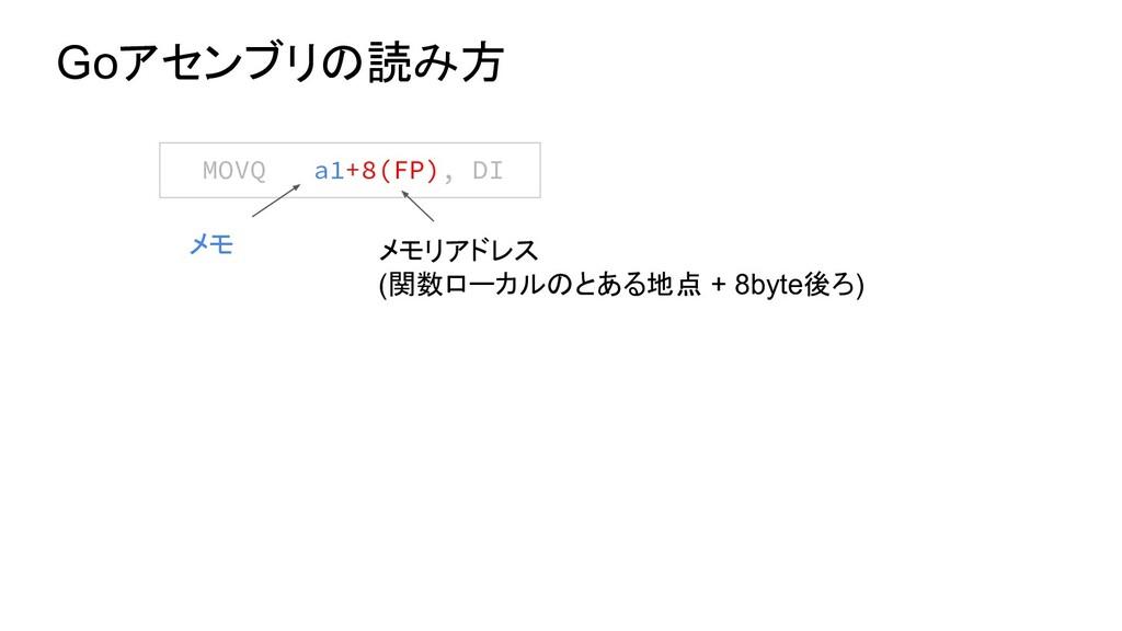 Goアセンブリの読み方 MOVQ a1+8(FP), DI メモ メモリアドレス (関数ローカ...