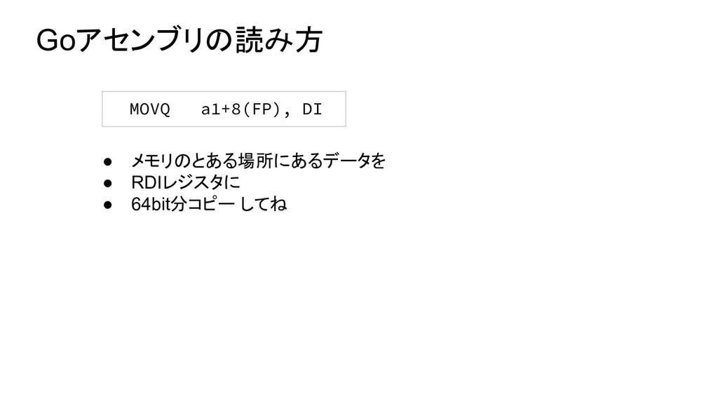 Goアセンブリの読み方 MOVQ a1+8(FP), DI ● メモリのとある場所にあるデータ...