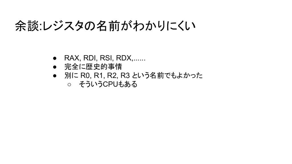余談:レジスタの名前がわかりにくい ● RAX, RDI, RSI, RDX,...... ●...
