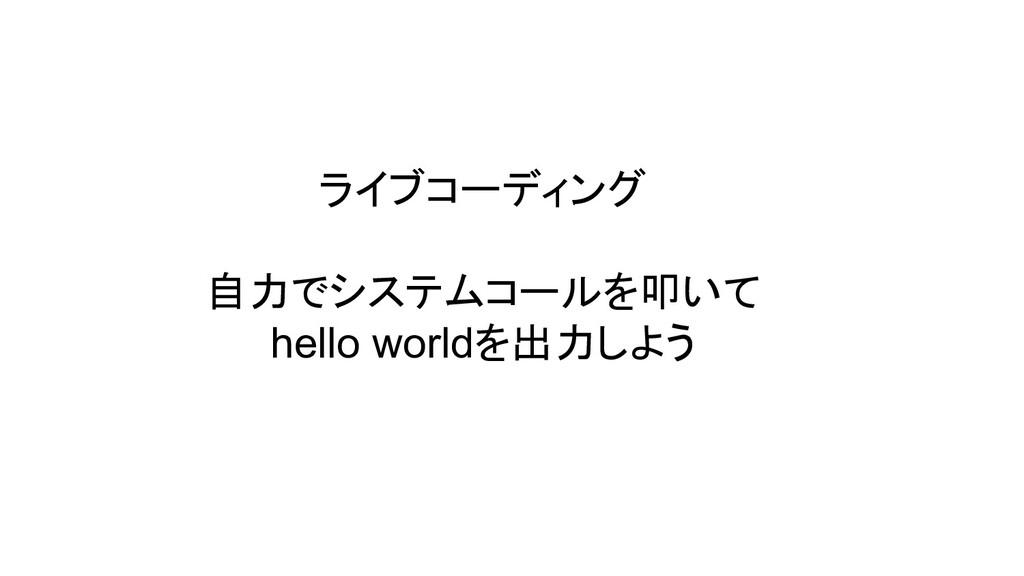 ライブコーディング 自力でシステムコールを叩いて hello worldを出力しよう