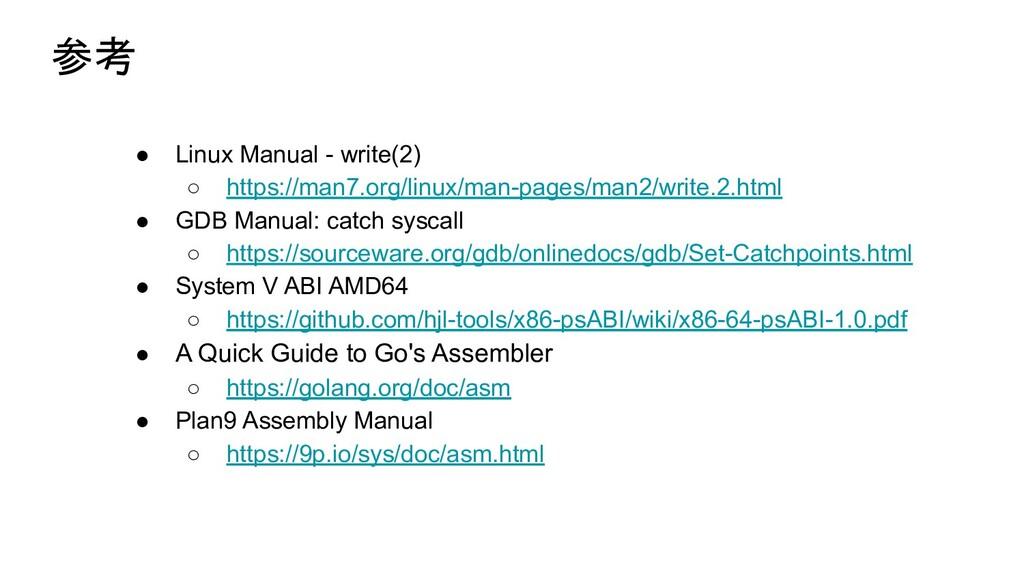 参考 ● Linux Manual - write(2) ○ https://man7.org...