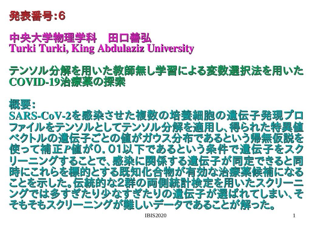 IBIS2020 1 発表番号:6 発表番号:6 中央大学物理学科 田口善弘 中央大学物理学科...