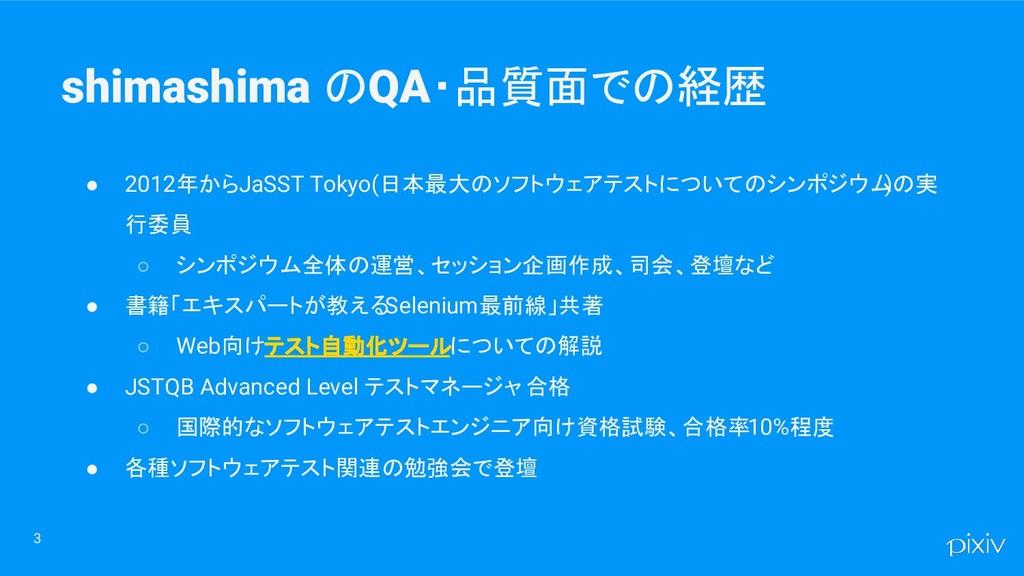 shimashima のQA・品質面での経歴 ● 2012年からJaSST Tokyo(日本最...