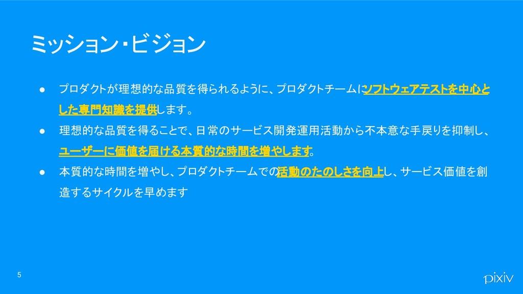 5 ● プロダクトが理想的な品質を得られるように、プロダクトチームに ソフトウェアテストを中心...