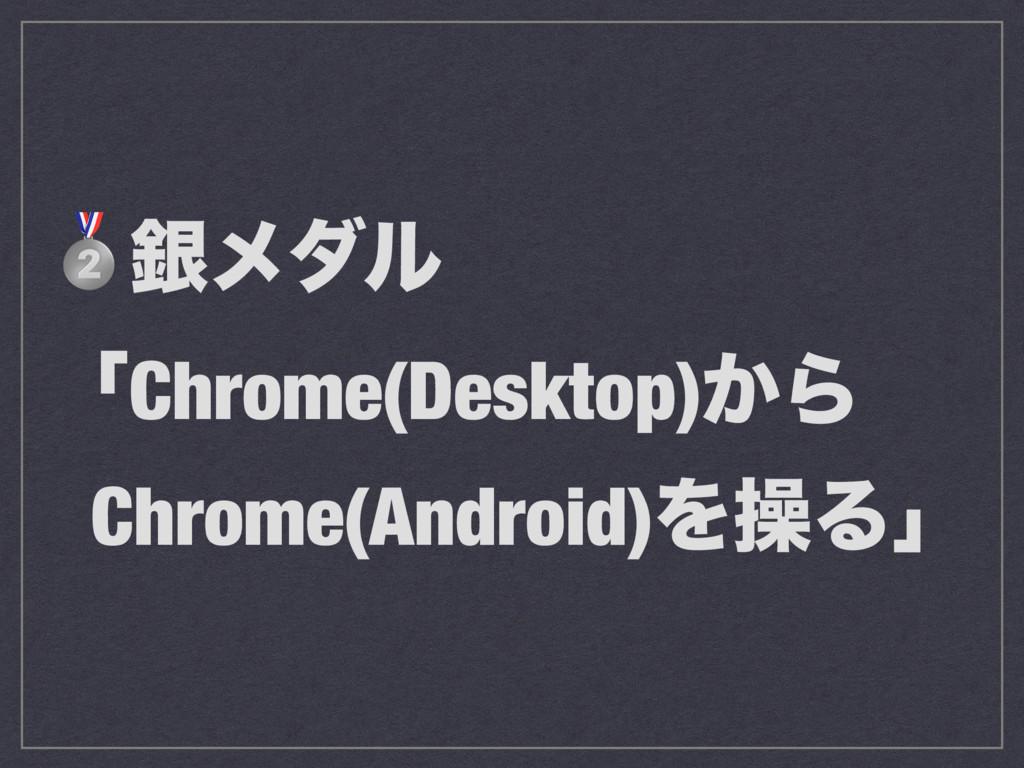 ۜϝμϧ ʮChrome(Desktop)͔Β Chrome(Android)ΛૢΔʯ
