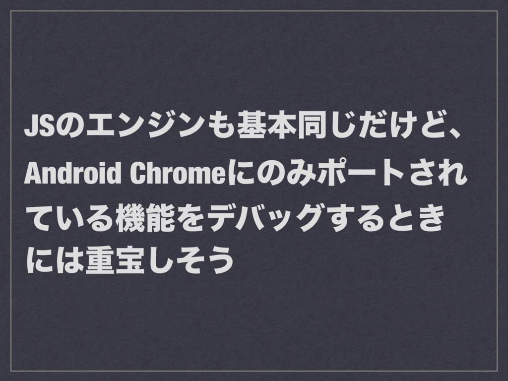JSͷΤϯδϯجຊಉ͚ͩ͡Ͳɺ Android ChromeʹͷΈϙʔτ͞Ε ͍ͯΔػΛσ...