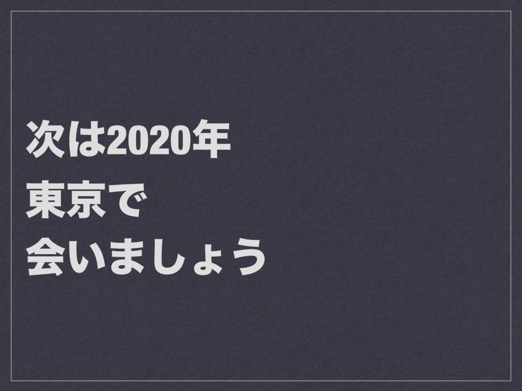 2020 ౦ژͰ ձ͍·͠ΐ͏