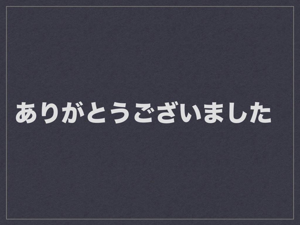 ͋Γ͕ͱ͏͍͟͝·ͨ͠