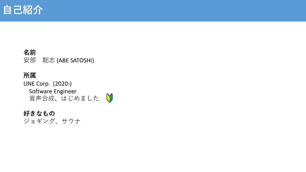 ⾃⼰紹介 名前 安部 聡志 (ABE SATOSHI) 所属 LINE Corp. (2020...