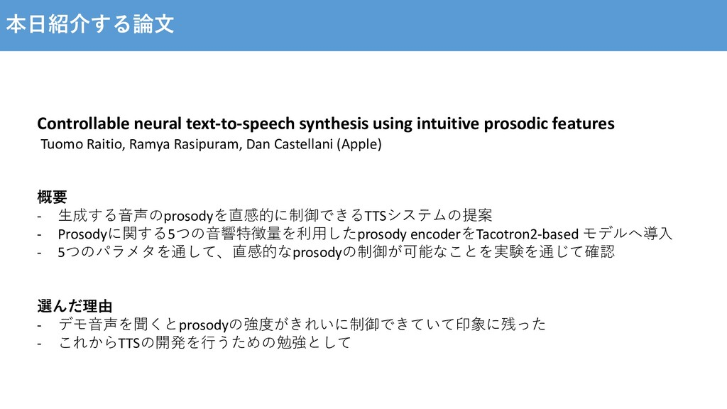 本⽇紹介する論⽂ Controllable neural text-to-speech syn...